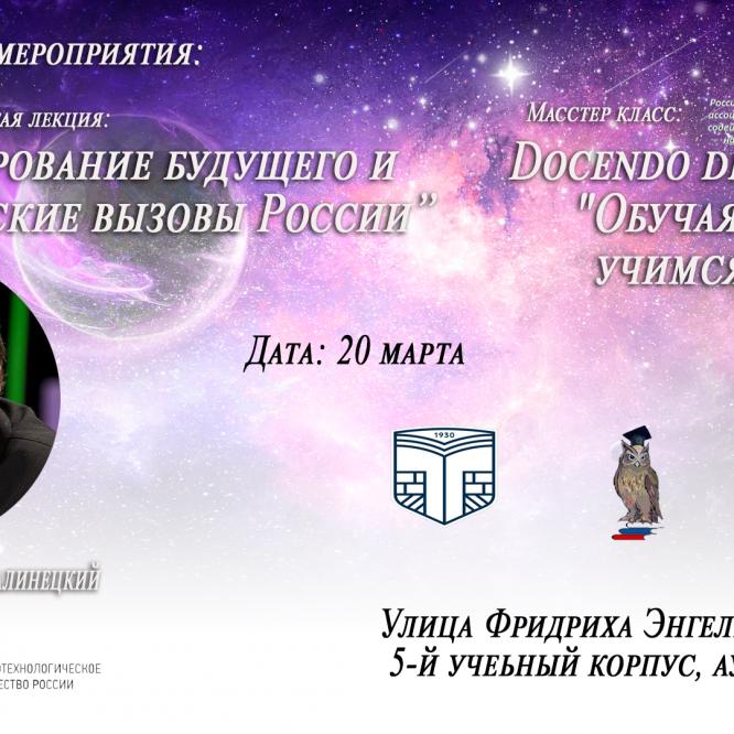 Лекция о будущем России & Мастер-класс «Docendo discimus»